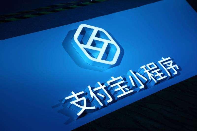 重磅!序多多团队受邀赴杭州支付宝总部洽谈小程序开发合作