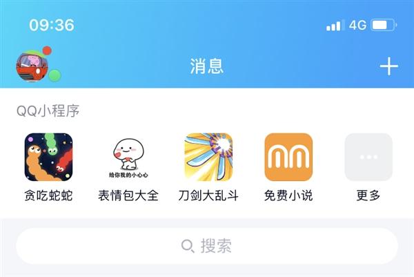 iOS版手机QQ小程序中心上线,与微信小程序兼容-有调小程序