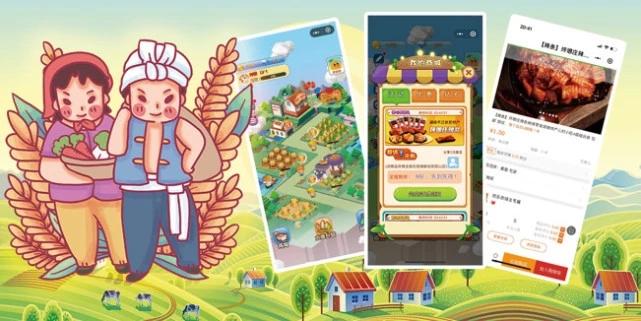 科技向善正当时,扶贫办联合微信打造《欢乐农场主》小游戏